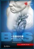 BLSインストラクターマニュアルG2015日本語版