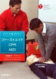 ハートセイバーファーストエイドCPR AED受講者マニュアル