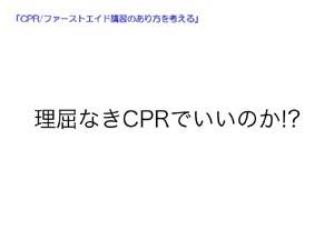 理屈なきCPRでいいのか!?